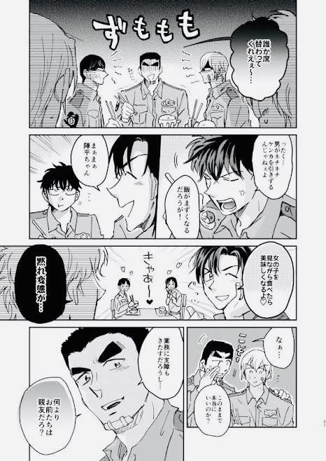 小説 コナン 夢 彼氏に○○してみた!6【名探偵コナン】